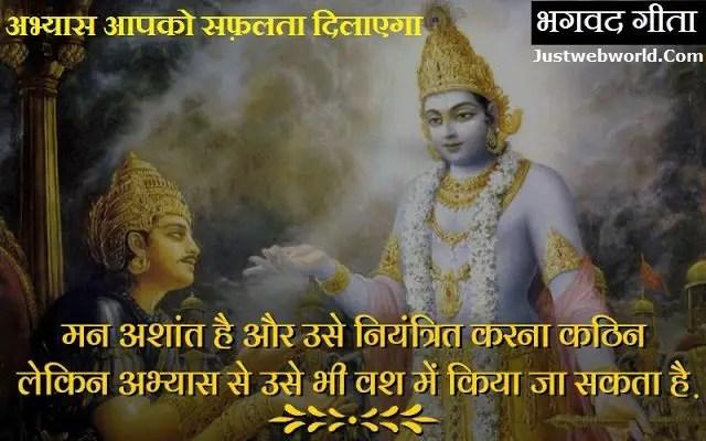 Geeta gyan in hindi