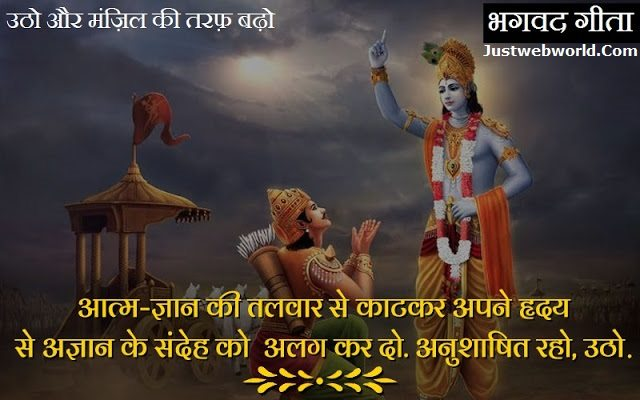 Bhagwat geeta ke updesh in hindi