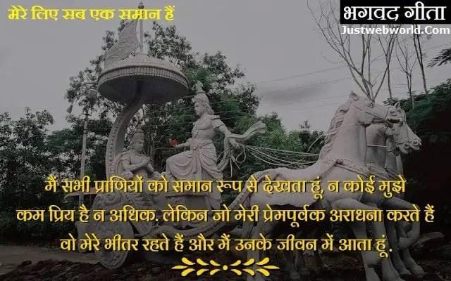Bhagwat gita quotes on life