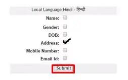Aadhaar card correction step 8