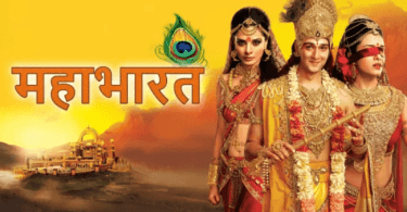 Mahabharat (TV Series 2013 - 2014)