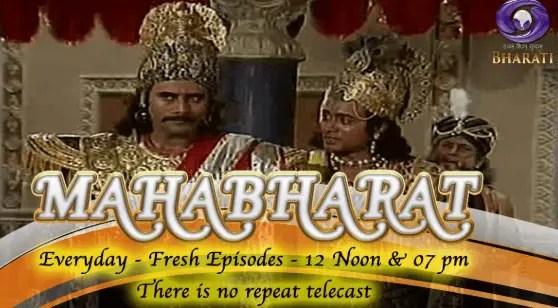 Mahabharat (महाभारत)