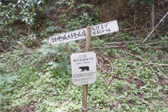 Oh, oh, beren! Geen gezien gelukkig.