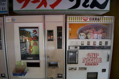 Een automaat die pot noodles maakt en eentje met, uhm ik denk hondepoep-zakjes?