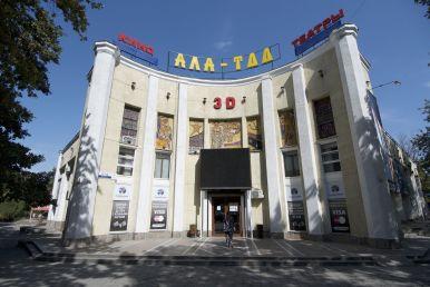 Ala Too cinema