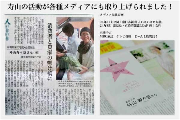 寿山の活動が南日本新聞に取り上げられました!