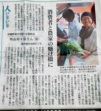 南日本新聞に寿山のとやますずなが掲載されました