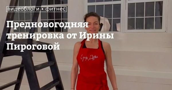Предновогодняя тренировка от Ирины Пироговой | Высоцкая Life
