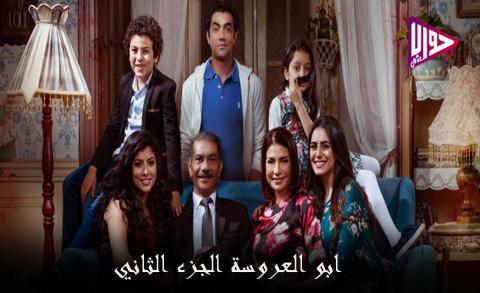 مسلسل ابو العروسة الجزء الثاني الحلقة 46 كاملة اون لاين فيديو
