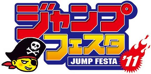 JumpFesta11