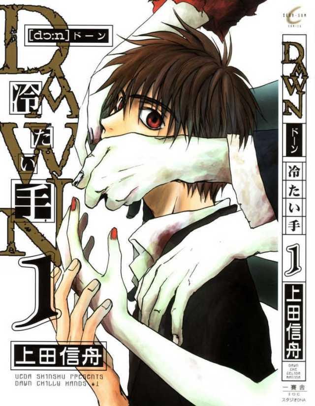 dawn_tsumetai_te_001.dch_v01_ch01_cover