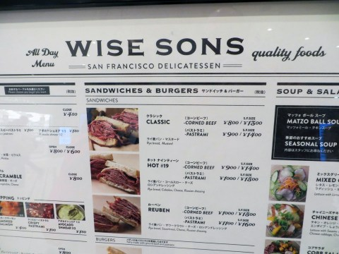 The dual English-Japanese menu at Wise Sons in Tokyo (Photo/Andy Altman-Ohr)