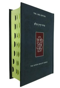 Cover of the Koren Shalem Siddur