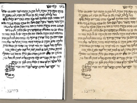 The manuscript page on the right, with a serial number stamped near the bottom, was featured in the online catalog of the Genazym auction house. It matches the manuscript page on the left found in the collection of digitized manuscripts maintained by the National Library of Israel. (Photo/JTA-Genazym and Jewish Theological Seminary)