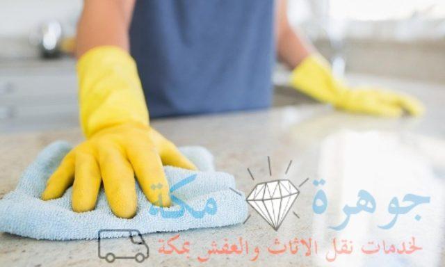 شركه تنظيف بمكه لجميع خدمات التنظيف
