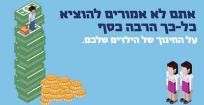 The Zionist Union alliance's animated video about its socialist economic platform. Credit: YouTube screenshot via Zionist Union.