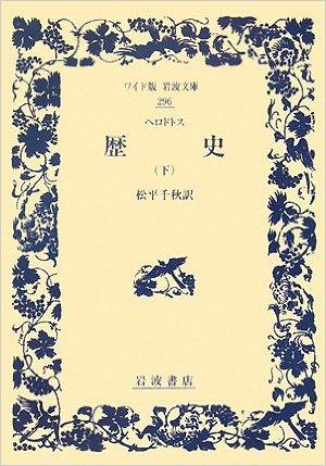 herodotus_iwanami_ge_cover