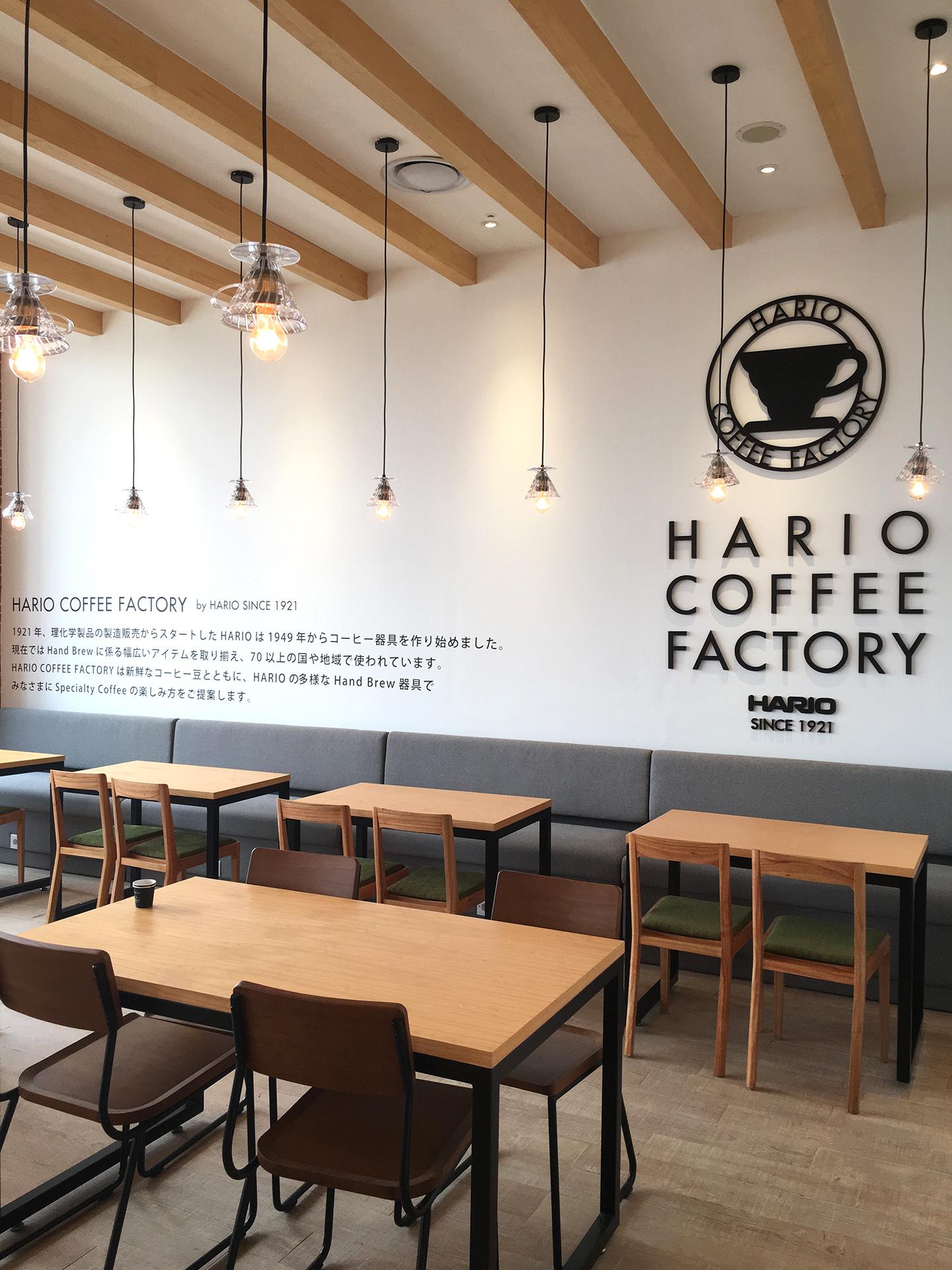 Hario Coffee Shop