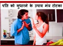बिगड़े हुए पति को सुधारने के उपाय मंत्र तरीके