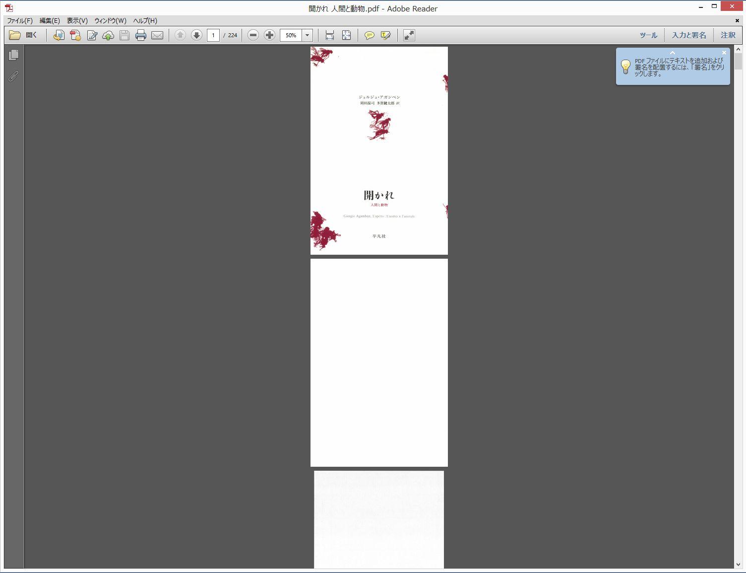 変え pdf 保存 を 向き て