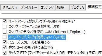 「詳細設定」タブを開いて、「スクリプトエラーごとに通知を表示する」「スクリプトのデバッグを使用しない(Internet Explorer)」「スクリプトのデバッグを使用