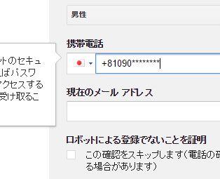 電話 確認 070 グーグル 番号 の による
