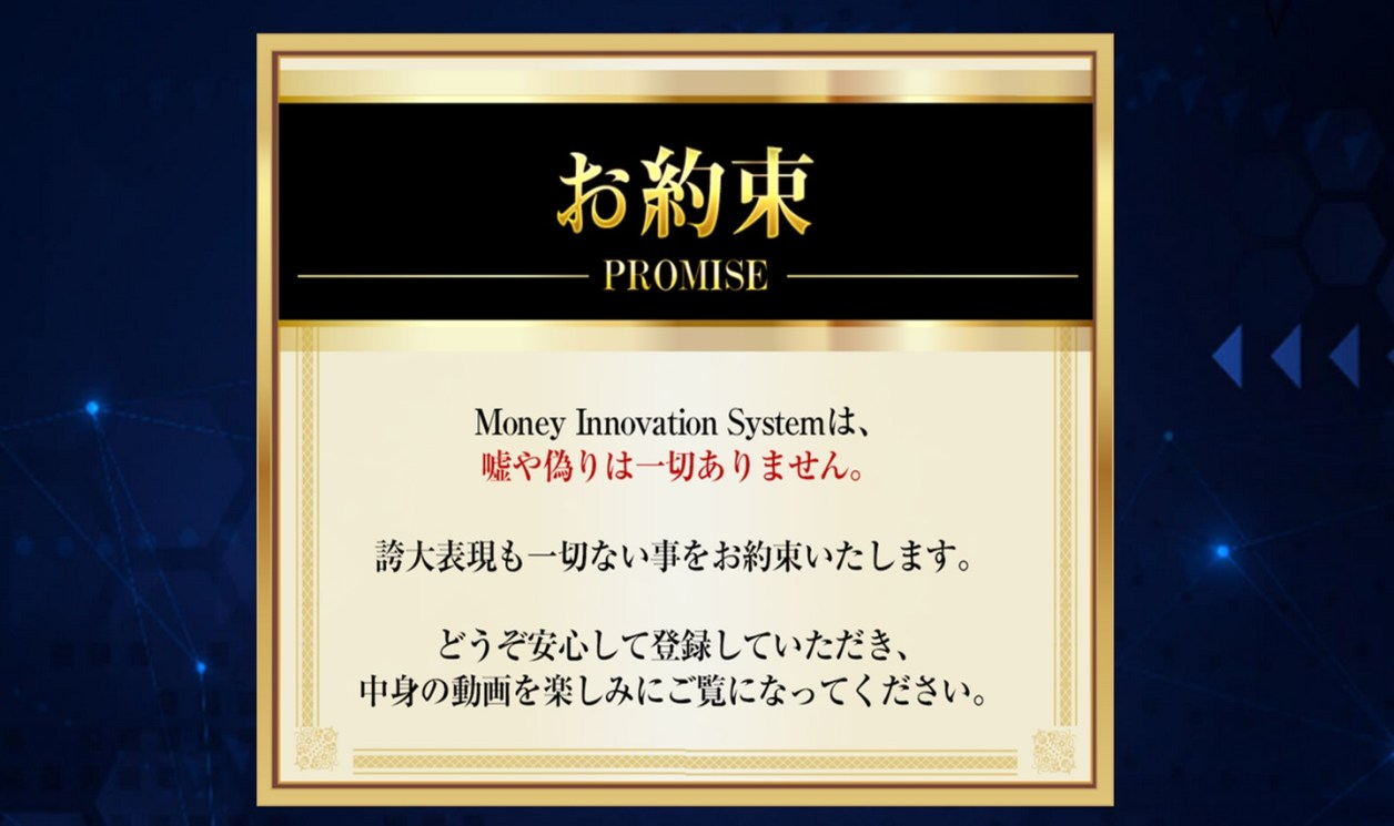 Money Innovation System