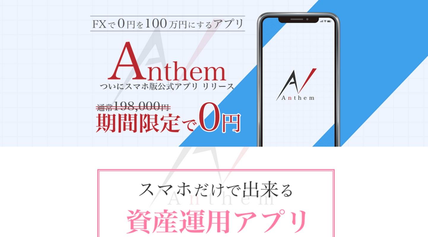 Anthem運営事務局