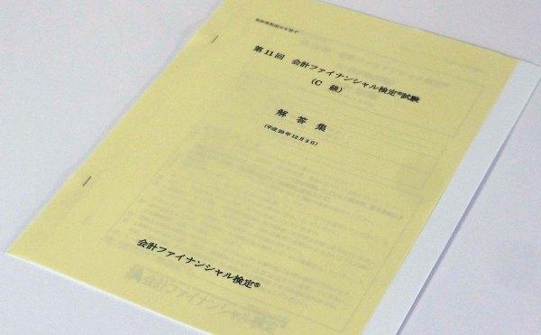 会計ファイナンシャル検定® 第11回C級本試験問題