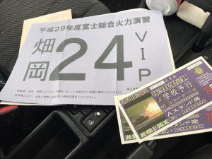 紫チケット自衛隊総火演