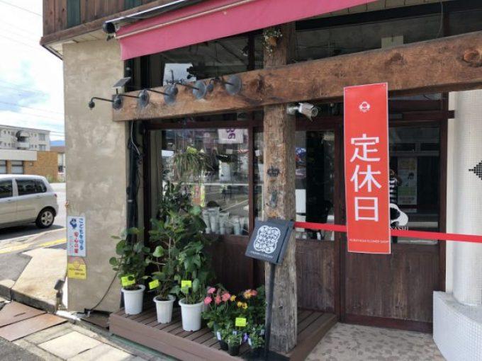 小林生花店