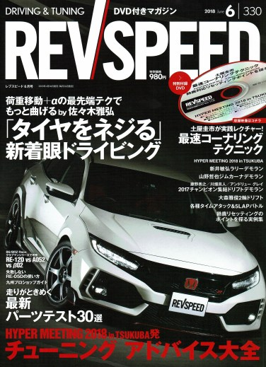 2018 REV SPEED 6月号 1