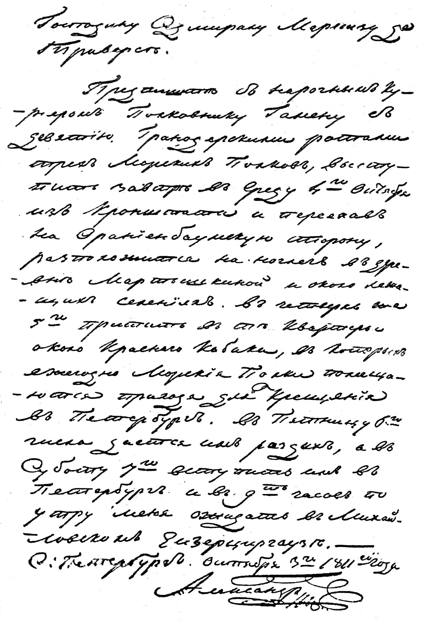 Почерк императора Александра I