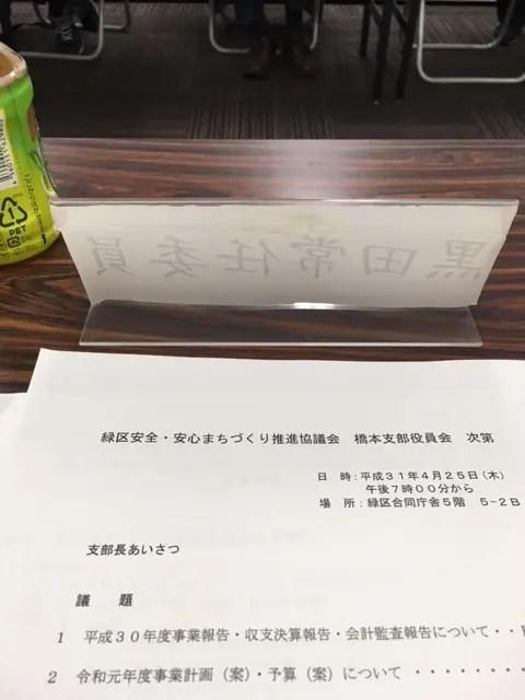 緑区安全・安心まちづくり推進協議会 橋本支部役員会