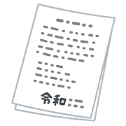gengou_document_reiwa