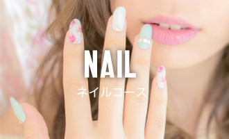 img_top_course_nail