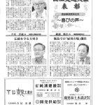 鹿児島建設新聞(H29.08.11)のサムネイル