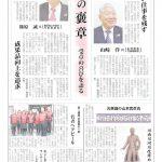 鹿児島建設新聞(R02.04.28)-2のサムネイル