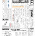 鹿児島建設新聞(R02.04.28)のサムネイル