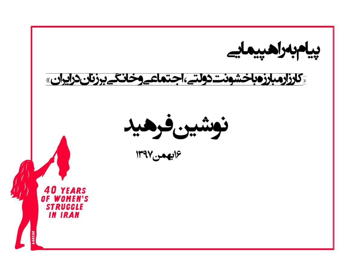 2019-02-06-NoshinFarhid