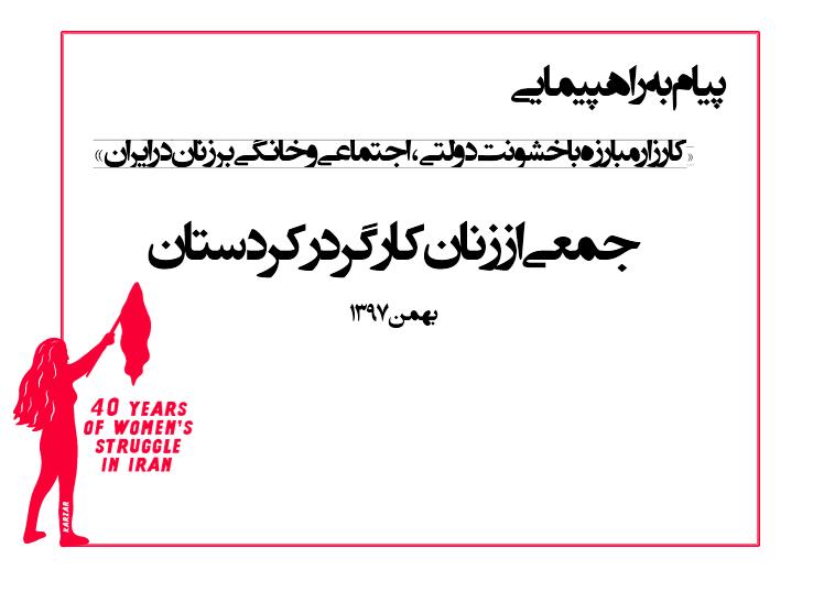 2019-02-11-KurdistanWomen