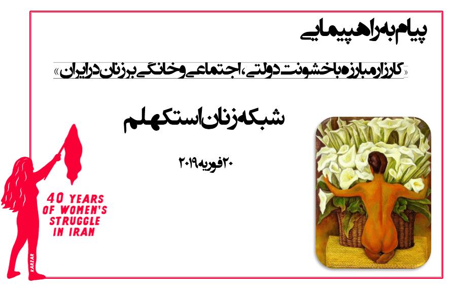 2019-02-20-Gharayii