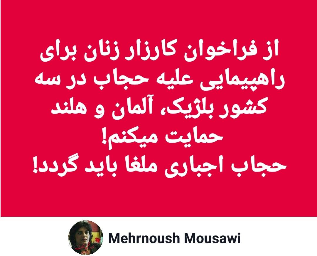 2019-02-21-MehrnoushMusavi