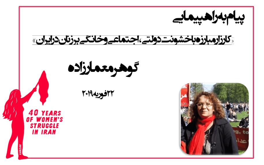 2019-02-22-GoharMemarzade