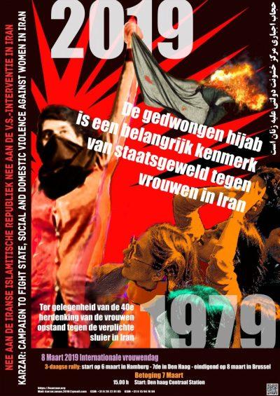 پوستر روز ۷ مارس در هلند