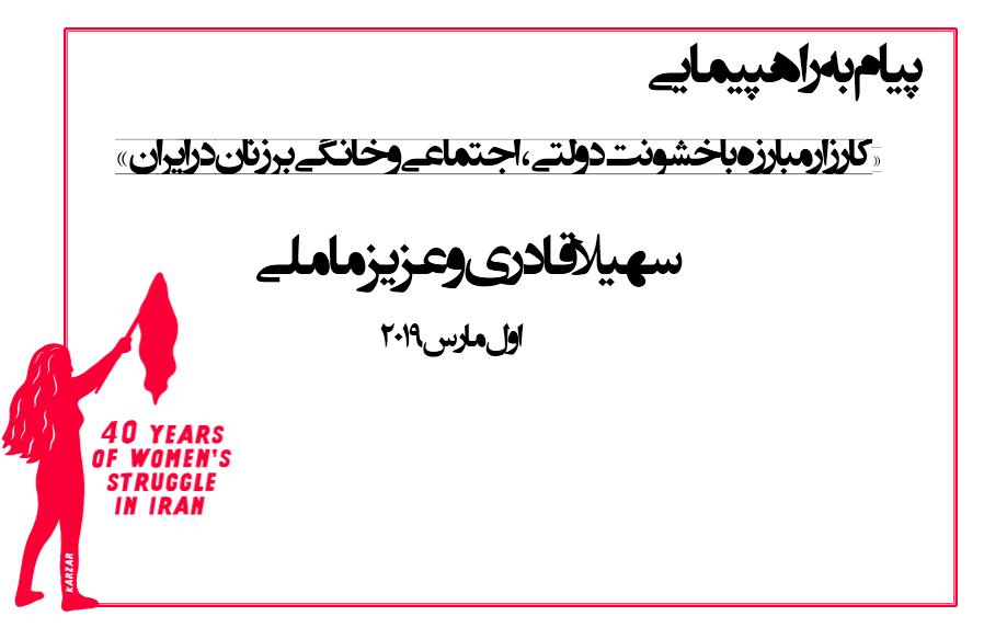 2019-03-01-SoheilaGhaderi
