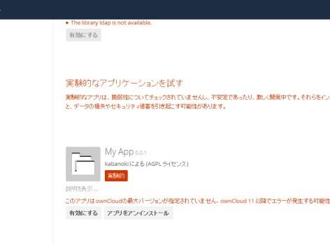 ownCloudにアプリを導入してみる