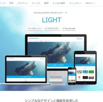 「LIGHT」テーマに変更してます・・・