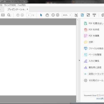file_get_contentsでPDFの設置フォルダを偽装しつつブラウザに展開する