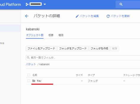 Google Cloud Storage にPHPを使ってファイルをアップロードする